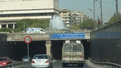 Photo of محافظة دمشق تغلق نفقي الأمويين والعباسيين السبت