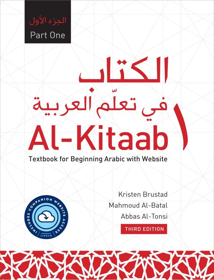 Al Kitaab Part I with Website