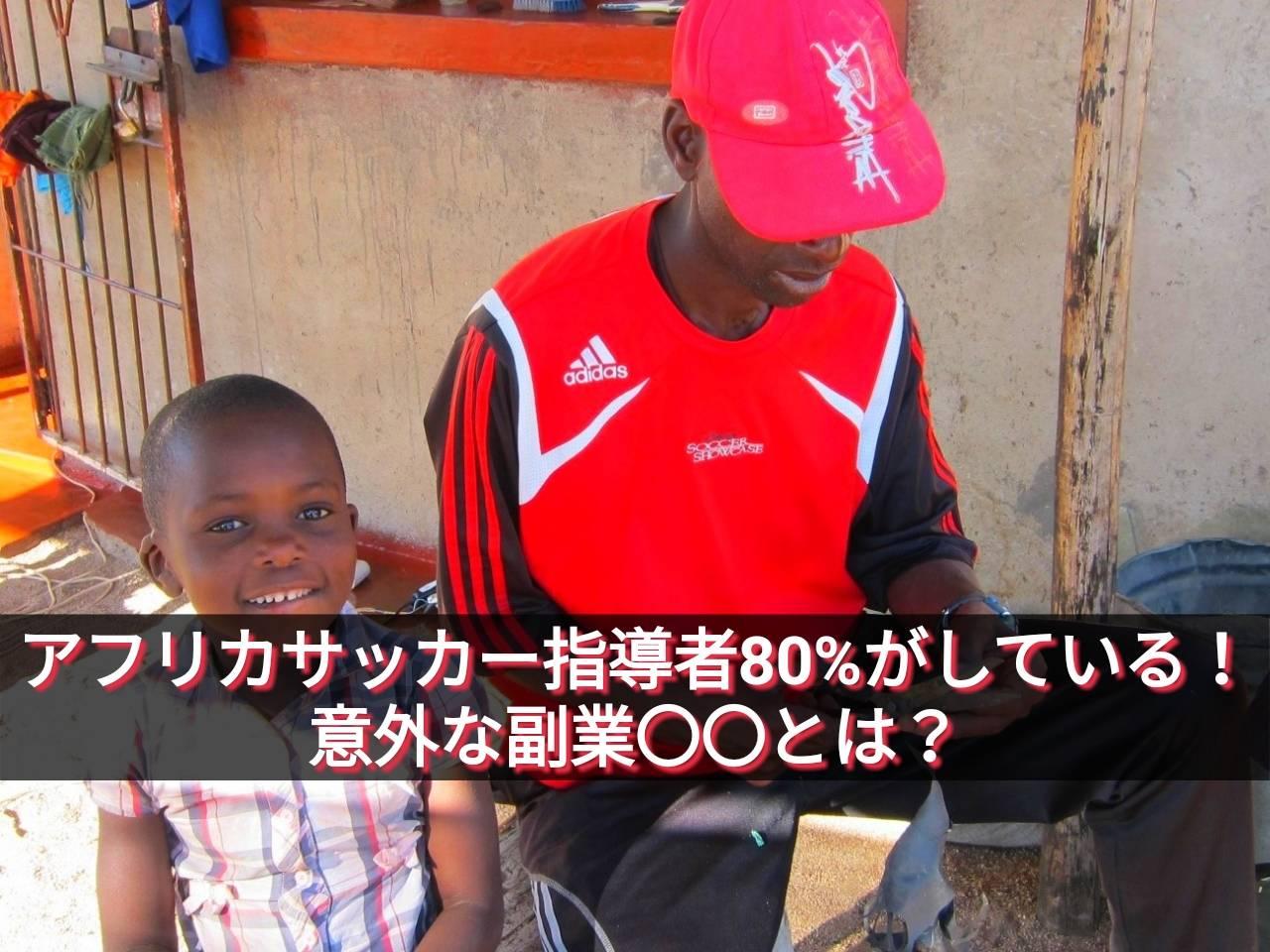 アフリカのサッカー指導者80%がしている意外な副業○○とは?