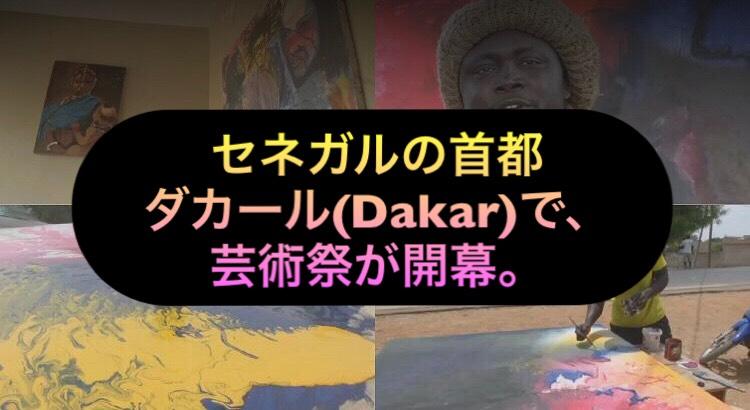 セネガルの首都ダカール(Dakar)で、芸術祭が開幕。