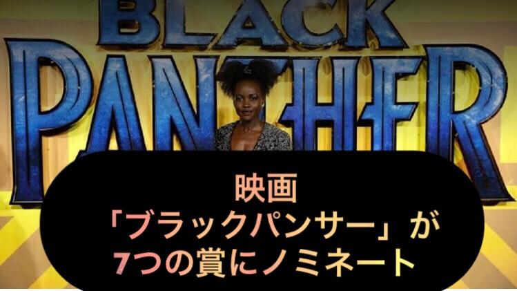 映画「ブラックパンサー」が7つの賞にノミネート!!