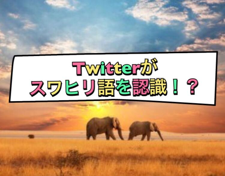 Twitterがスワヒリ語を認識!!