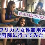 【アフリカ人女性御用達の美容院に行ってみた!】空前絶後の学生ママによる子育て日記Vol.6