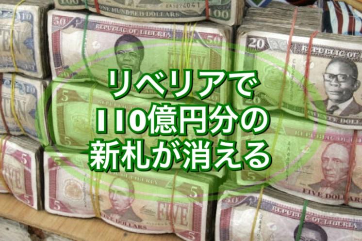 リベリアで110億円分の新札が消える
