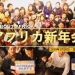 アフリカ新年会を開催します👏~2019年はアフリカの年~