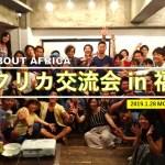 謹賀新年!アフリカ交流会がついに福岡上陸!👏【1/28 開催】