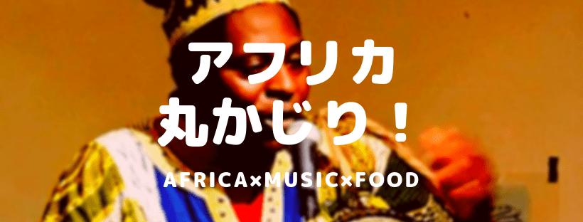 【タイモブ×アフリカ】アフリカ×食×音楽 アフリカ丸かじりイベント