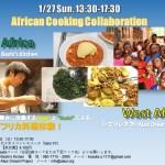 1/27(日)【Alazi × Bashi African Cooking Collaboration】開催!!!