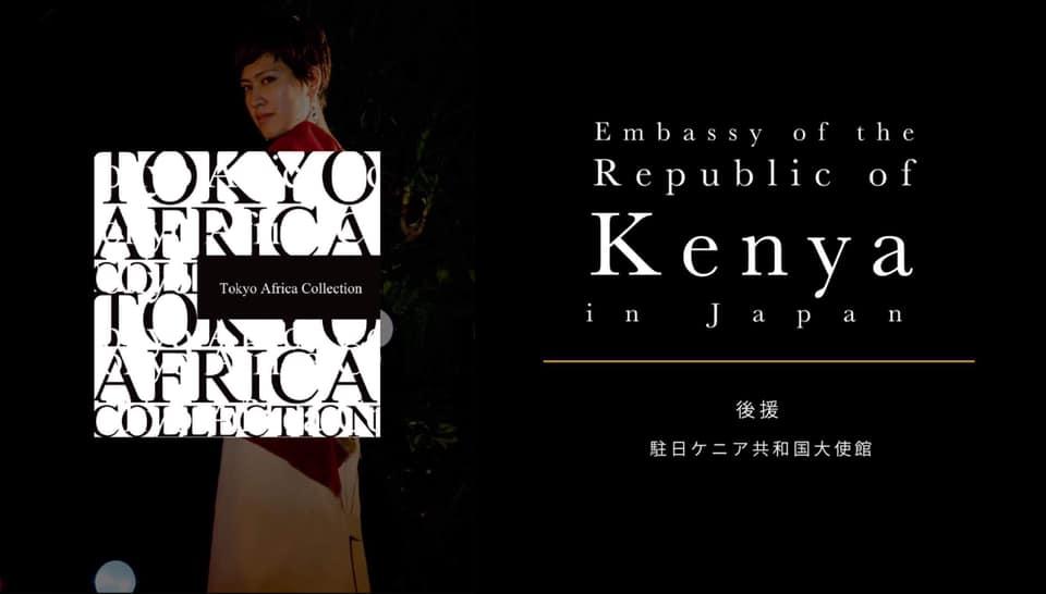 駐日ケニア共和国大使館からの後援が決定!