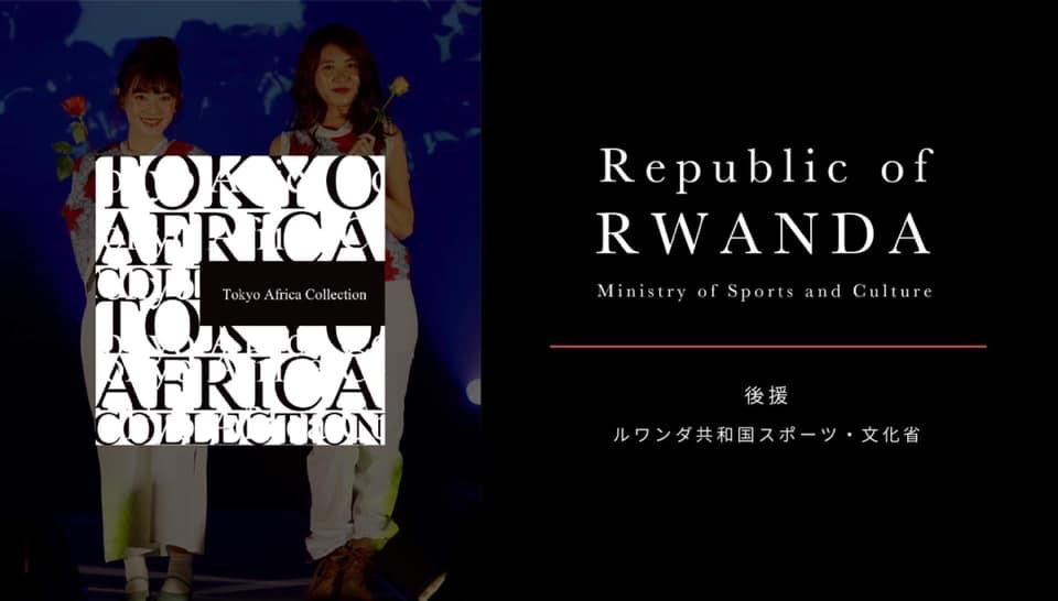 ルワンダ共和国スポーツ・文化省からの後援が決定!