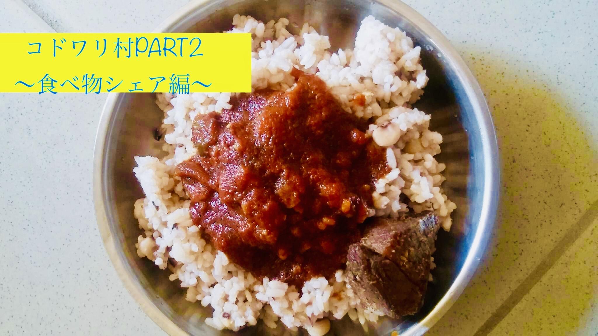 西アフリカ、ベナン共和国の小さな村に住んでみて、日々感じること②~食べ物シェア編~