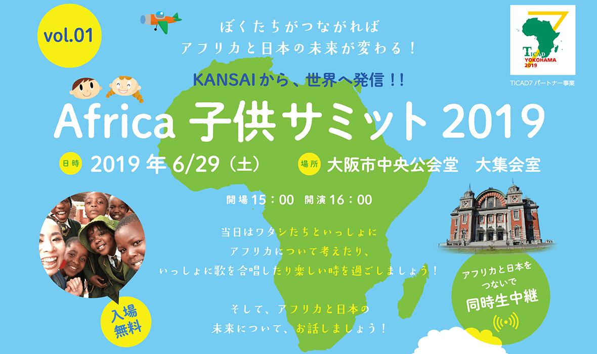 KANSAIから世界へ!Africa子供サミット2019開催決定