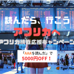 【AAAを見た!で5000円OFF】ALL ABOUT AFRICA×タイガーモブ コラボ企画始動!