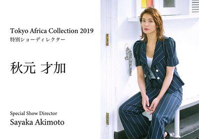 【速報】秋元才加さんがTokyo Africa Collectionの特別ショーディレクターに就任!アフリカ現地視察へ