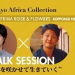 AFRIKA ROSE 田中秀行×Tokyo Africa Collection 稲川雅也トークイベント ー好きを咲かせて生きていくー