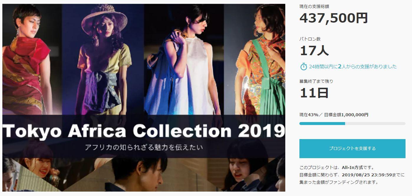 アフリカ関心層の最大化へ:Tokyo Africa Collectionの挑戦【クラファン】