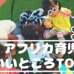 【👑ランキング】アフリカ育児のいいところトップ3(乳幼児期編)