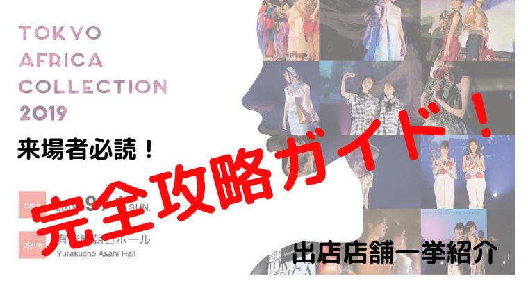 【完全攻略ガイド】Tokyo Africa Collection 2019を300%楽しもう!出店ブランド全紹介