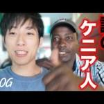 シンノスケさん謎のケニア人とダウンタウンを歩く《ChekaTV通信vol.8》