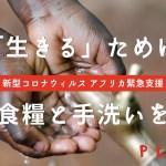 【コロナ】アフリカ緊急支援 「生きる」ために食糧と手洗いを届けたい