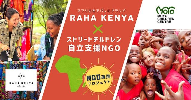 【アフリカ布ブランドRAHA KENYA】クラファンのその先、継続的なサポートのあり方。