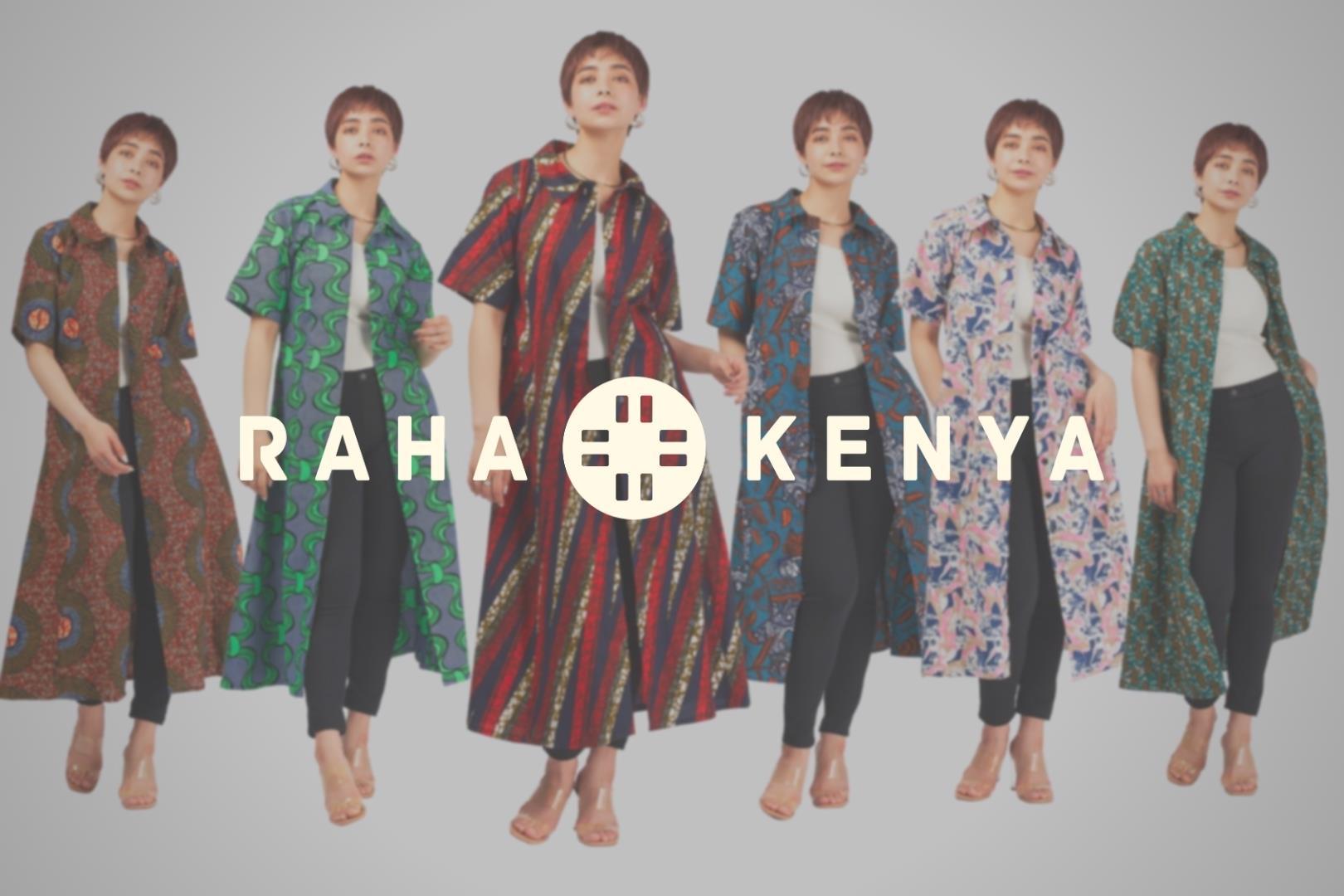【購入型クラウドファンディング実施中!】ケニア発ブランド・RAHA KENYA「アフリカ布で一歩踏み出すきっかけを」