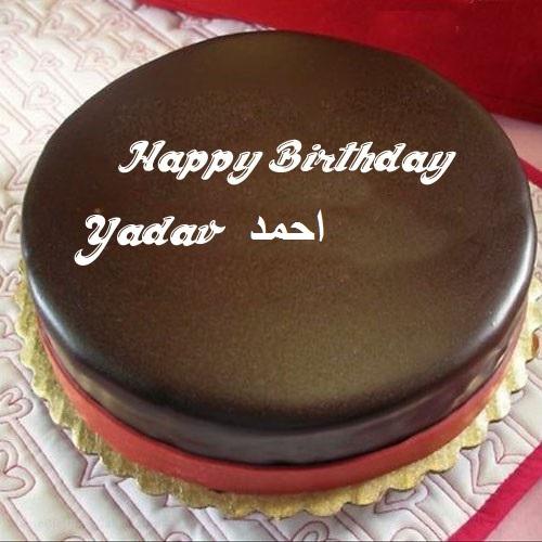 صورة تورتة مكتوب عليها احمد كيك عيد ميلاد بالاسم اروع روعه
