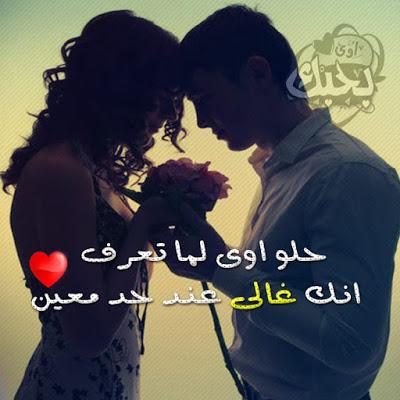 صور حب جامدة صور عش وغرام للابد اروع روعه