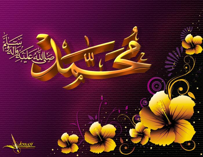 صور اسم محمد صور احلي الاسامي اسم محمد اروع روعه