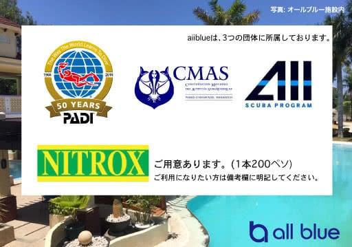 allblue 団体一覧(PADI,CMAS,AII) セブ島でNITROXが使える店