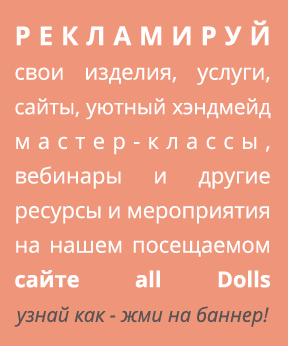 Реклама кукол
