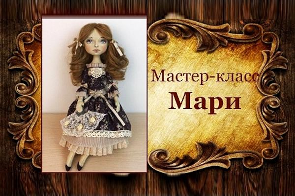 МК Кукла Мари от Panpina School