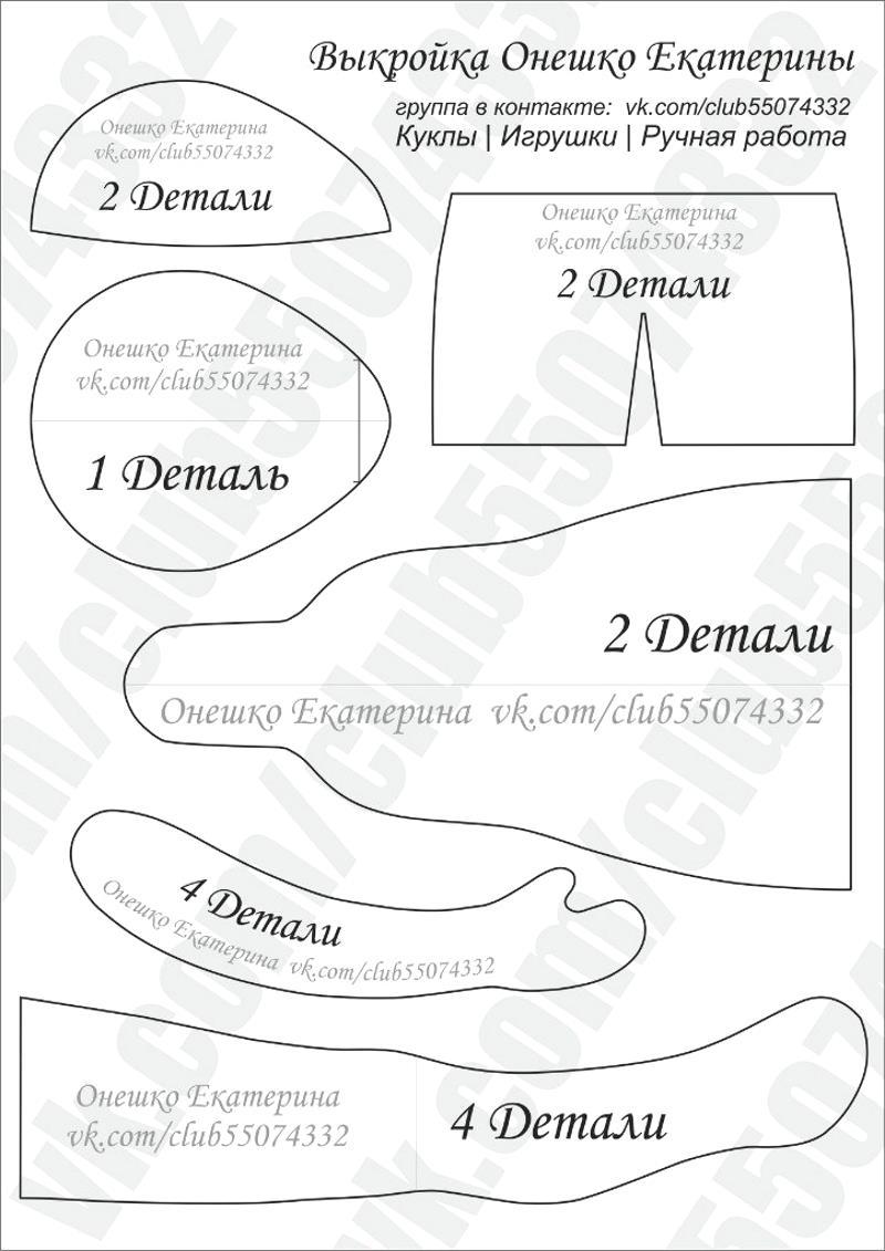 Выкройки Онешко Екатерины