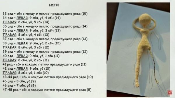 Вязать куклу крючком схема модели