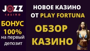 Jozz Бонусы казино Джозз без депозита