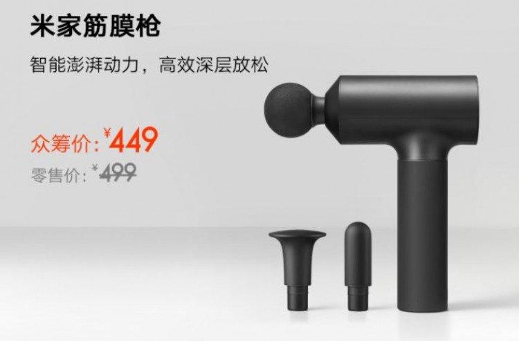 Xiaomi Mijia Fascia Gun
