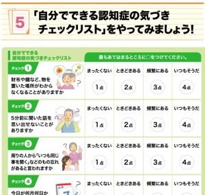 dementia-test-tokyo