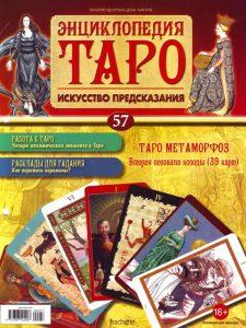 Журнал Энциклопедия Таро Выпуск 57