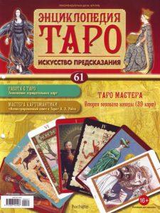 Журнал Энциклопедия Таро Выпуск 61