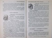 Возрожденный оракул Марии Ленорман скриншот книги