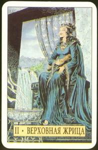 Таро Зеркало Судьбы изображение старшего аркана 2 Жрица
