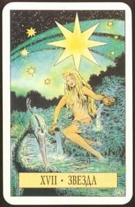Таро Зеркало Судьбы изображение старшего аркана 17 Звезда