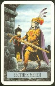 Таро Зеркало Судьбы изображение аркана Вестник Мечей