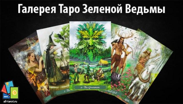 Галерея-таро-зеленой-ведьмы