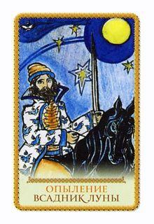 Кощуны Правду Глаголящие - Всадник луны