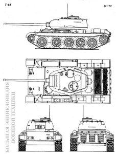 Схема танка Т-44