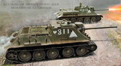 Самоходные установки СССР Второй Мировой войны