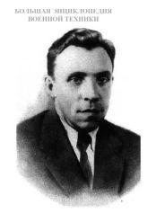 Конструктор Н.В. Курин