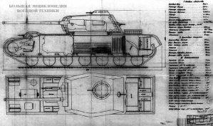 Проект танка КВ-4 инженера М. Креславского