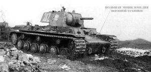 Танки КВ-1 и БТ-5 (на заднем плане) выдвигаются на рубеж атаки. Ленинградский фронт, осень 1941 года.